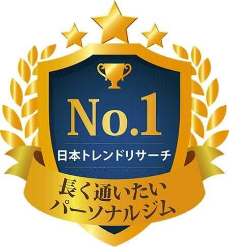 No.1 日本トレンドリサーチ 長く通いたい パーソナルジム ※実施委託先:日本トレンドリサーチ 2020年3月実施:サイトのイメージ調査